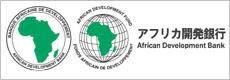 アフリカ開発銀行