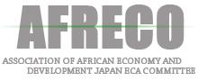 一般社団法人アフリカ開発協会 AFRECO